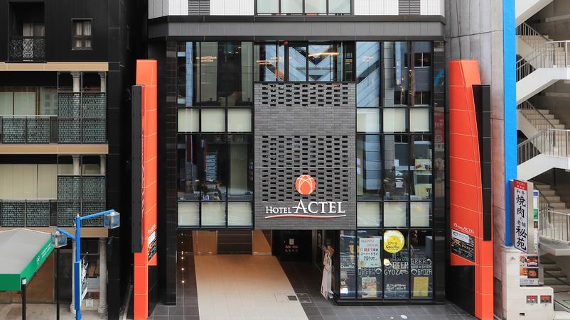 ホテルアクテル名古屋錦(2018年8月8日オープン)