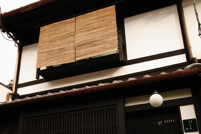 京宿家 清水ろくしょう庵◆楽天トラベル