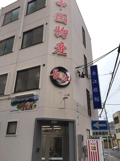 長江旅館◆楽天トラベル