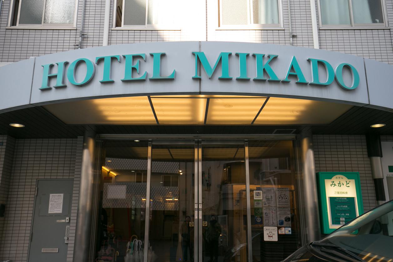 ビジネスホテルみかど
