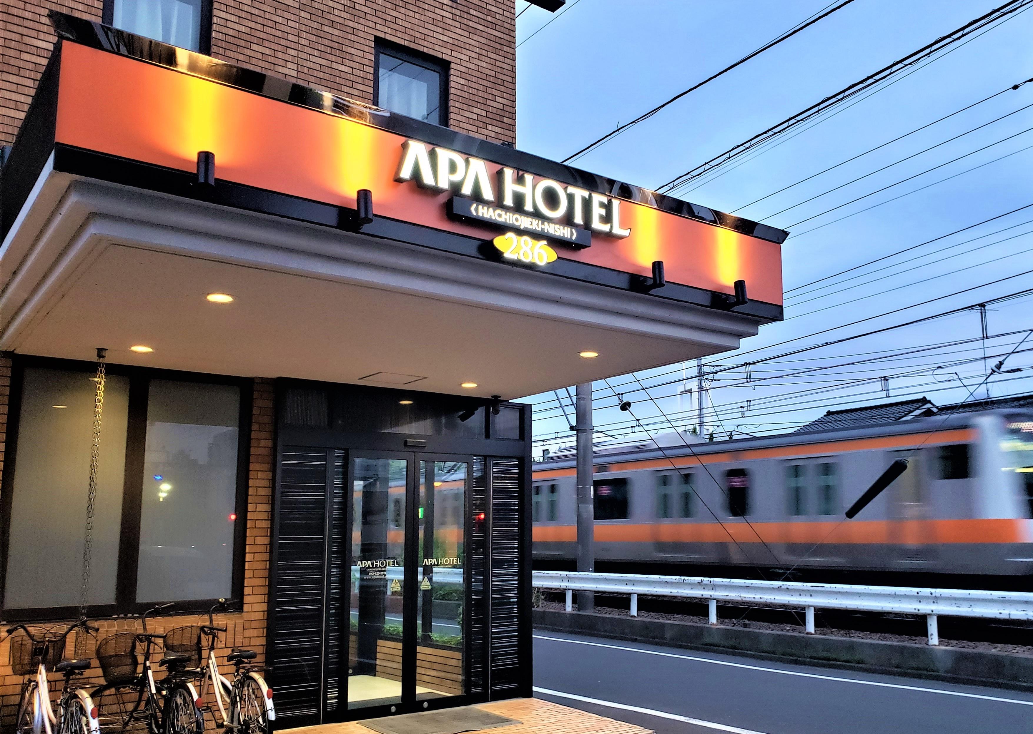 アパホテル<八王子駅西>(2018年10月1日オープン)