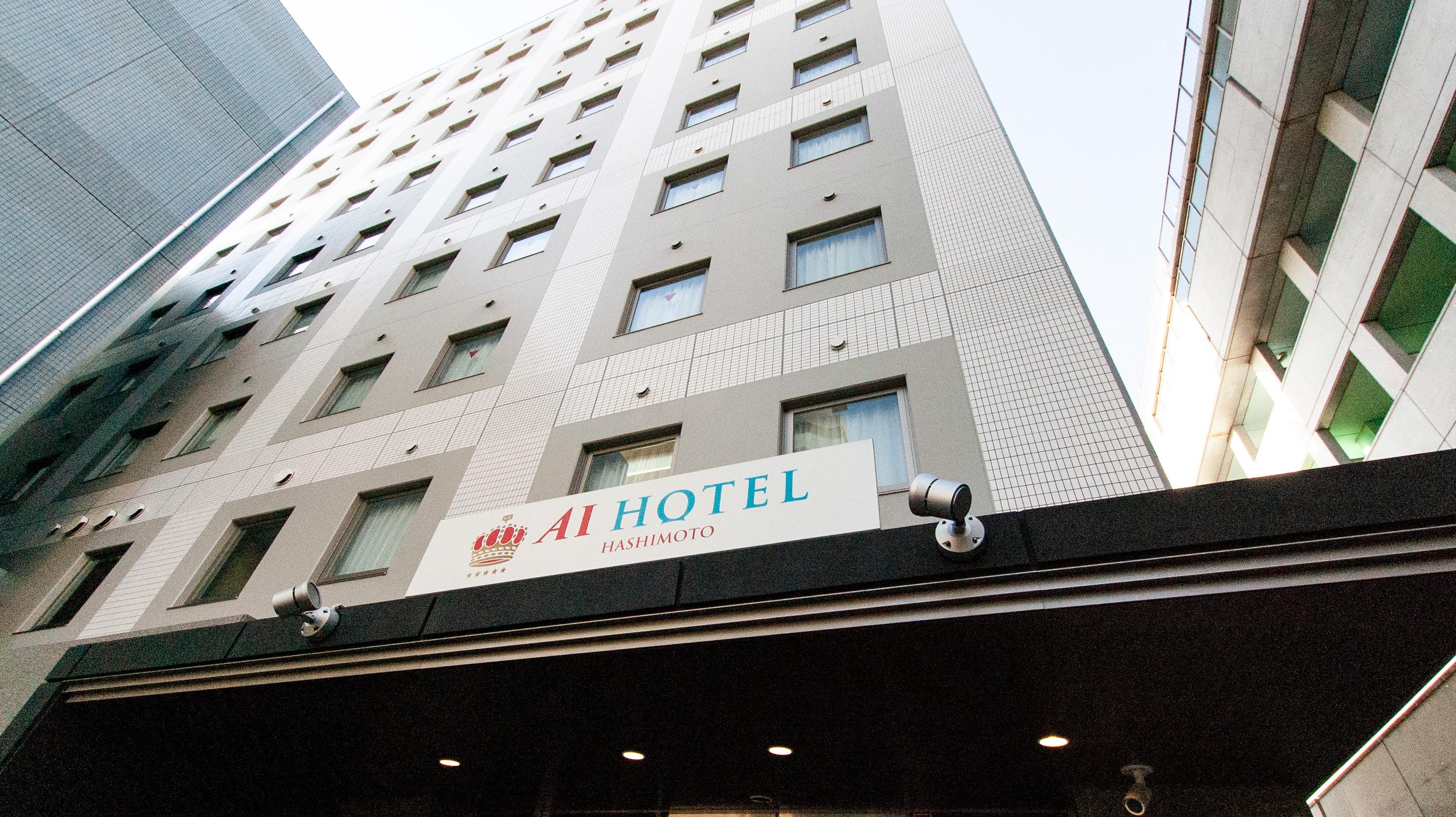 アイホテル橋本(旧:イーホテル橋本)