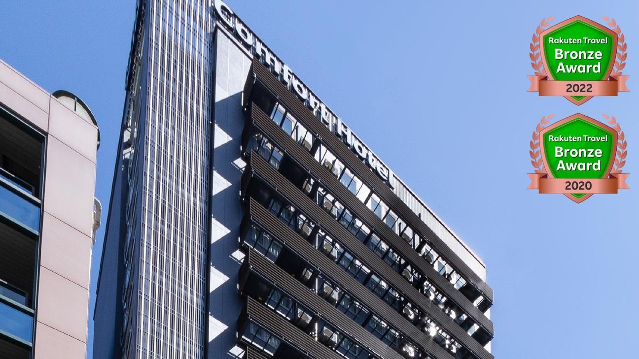 コンフォートホテル新大阪(2019年4月15日新規オープン)
