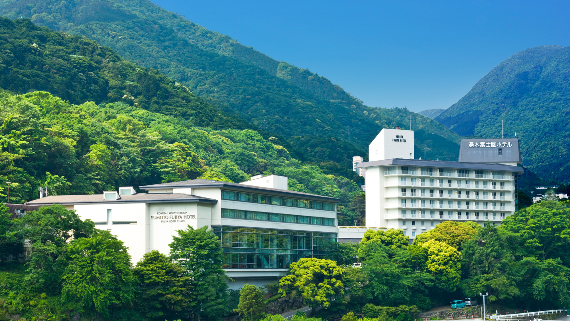 箱根湯本温泉 湯本富士屋ホテル