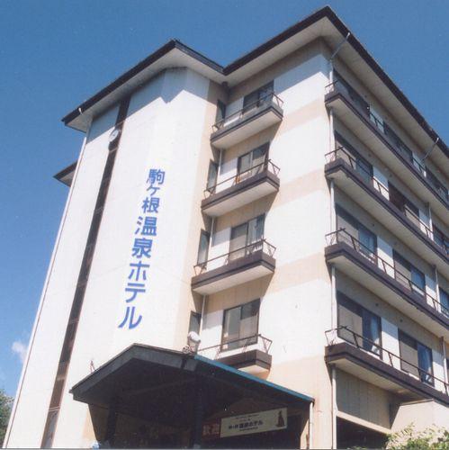 駒ヶ根温泉ホテル