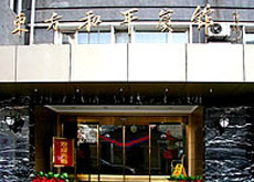 Photo of Oriental Peace Hotel Beijing