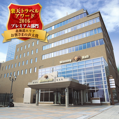 ウイニング ホテル 函館◆楽天トラベル
