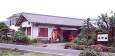 尾崎荘の外観
