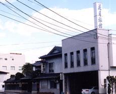花月旅館<岡山県>