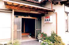 民宿 大海荘