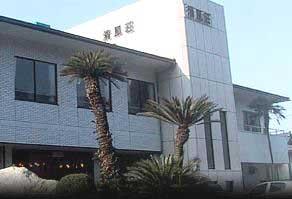 若狭三方 磯料理 清風荘<福井県三方郡>