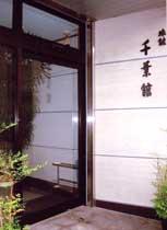 ビジネス旅館 千葉館