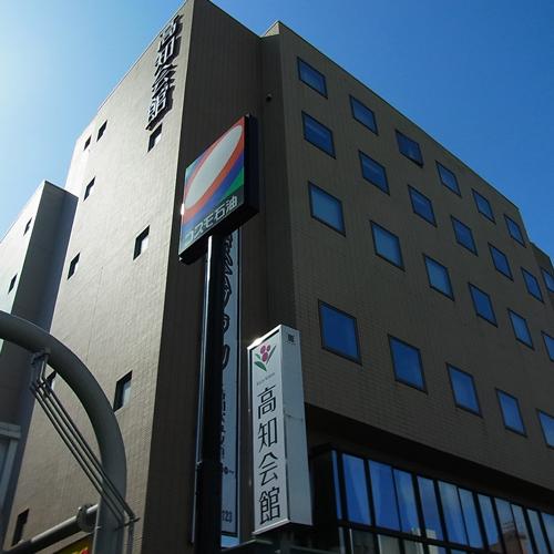 公立学校共済組合高知宿泊所 高知会館