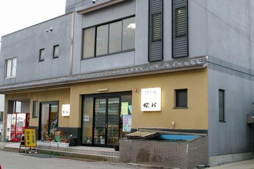 知多半島 師崎 崎っぽ料理の宿 民宿 信屋