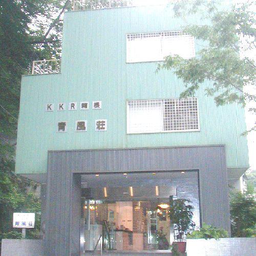 箱根湯本温泉 KKR箱根青風荘