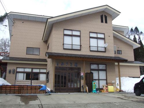 奥会津・只見町 民宿 いわさき荘