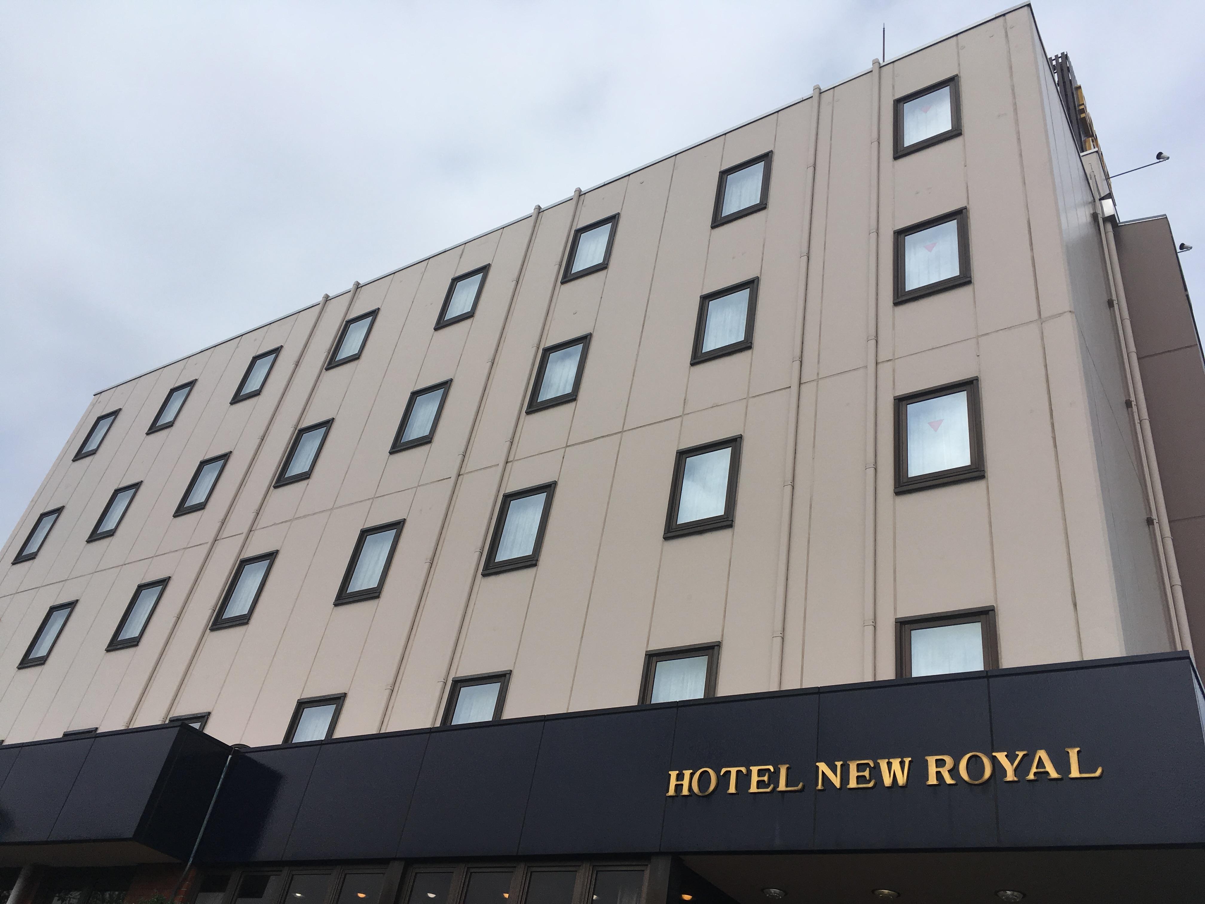 ホテルニューロイヤル