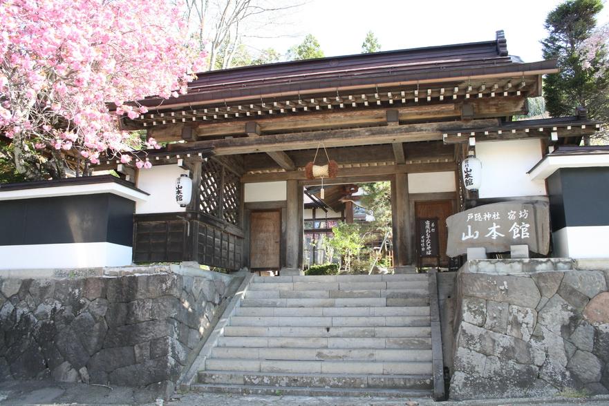 戸隠神社 宿坊 山本館