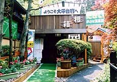 横丁の小宿 たきい旅館