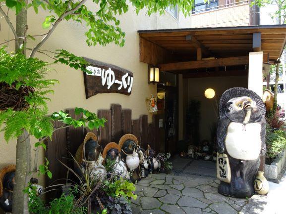 源泉宿 ゆっくり