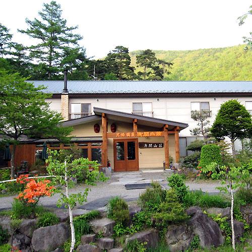 天狗温泉 浅間山荘