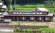 民宿 River Runs