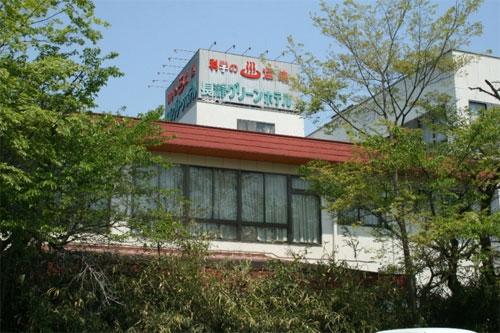長瀞グリーンホテル