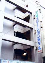 大塚ステーションホテル