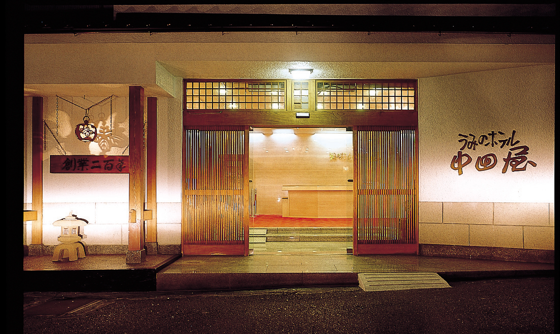 うみのホテル中田屋