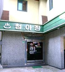 Chunga Park Motel