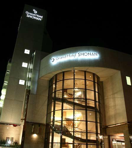グランドホテル湘南