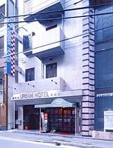 アーバンホテル 神戸