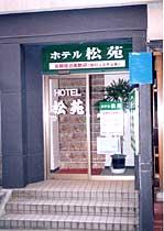 ホテル松苑