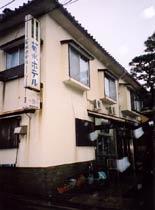菊水ホテル