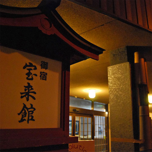 菊池温泉 旅館 宝来館<熊本県>