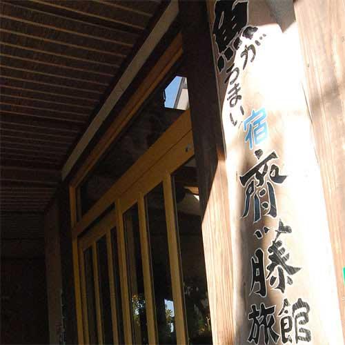 湯の児温泉 魚がうまい宿 齊藤旅館