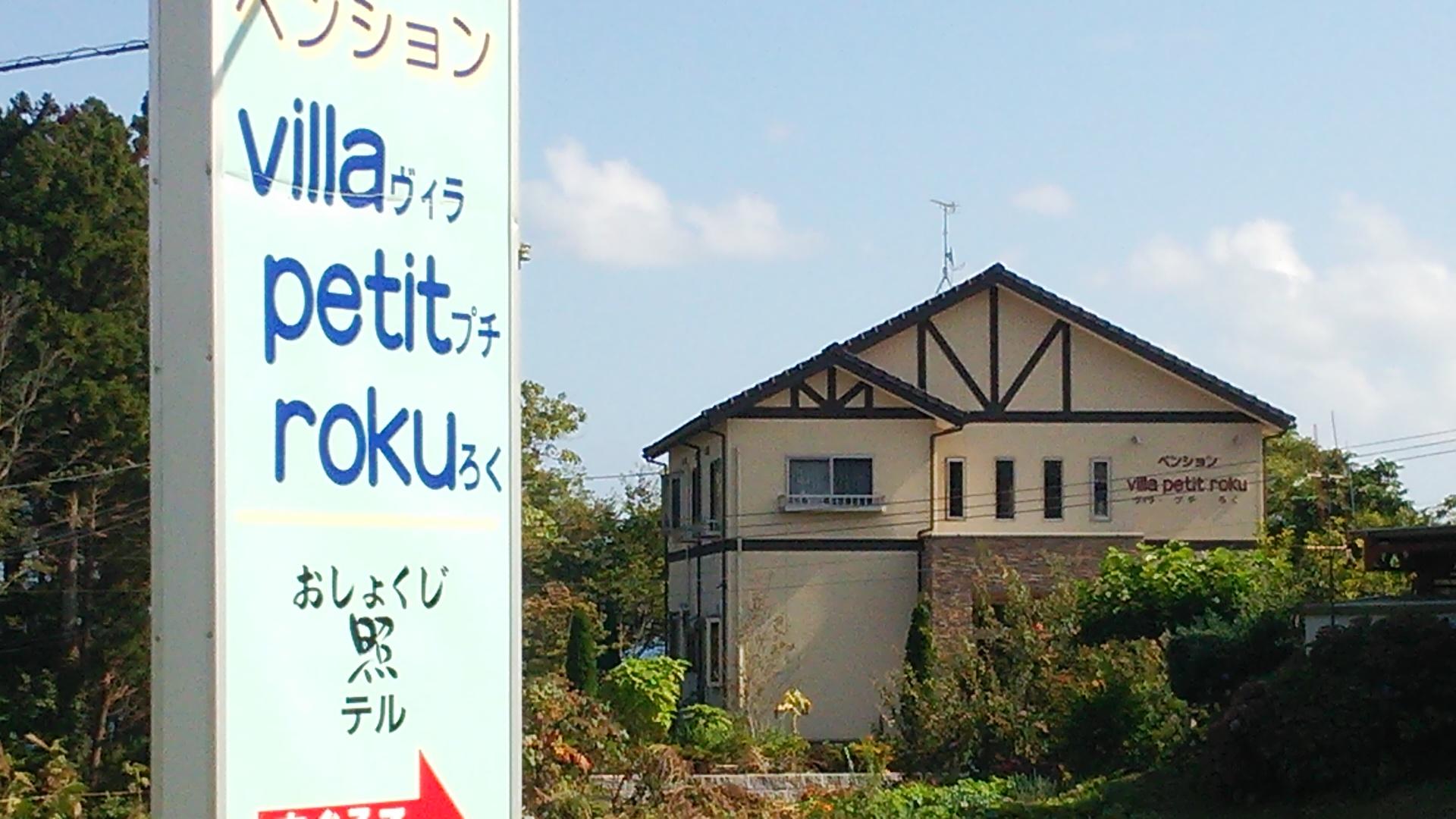 ペンションvilla petit roku(ヴィラ・プチろく)