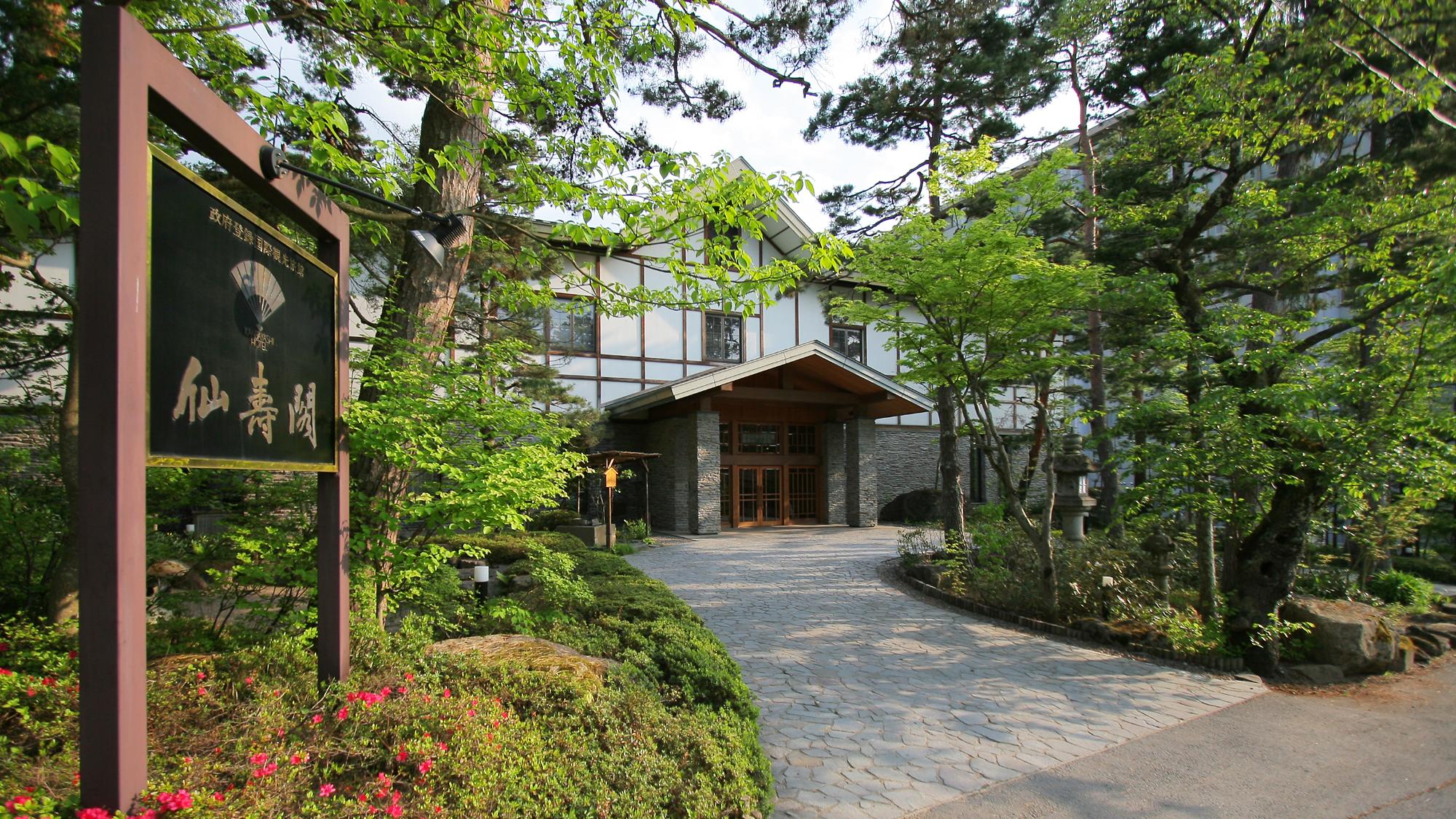 上林ホテル 仙壽閣◆楽天トラベル
