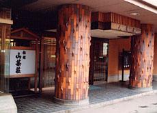 旅館山菜荘