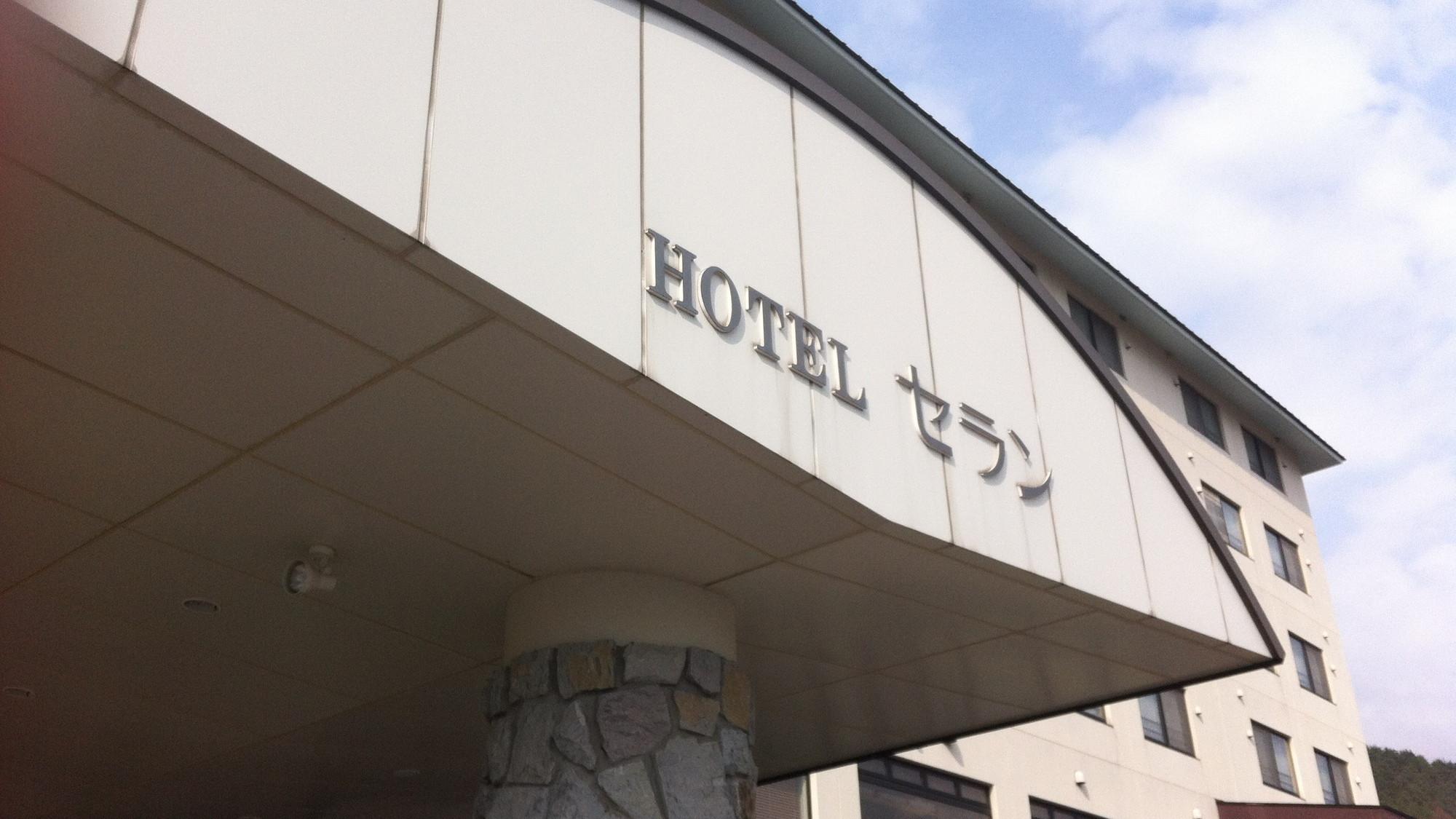 よませ温泉 ホテルセラン