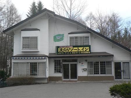 貸別荘 浅間リゾート.イン