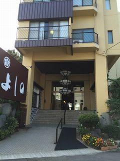 伊東温泉ホテルよしの