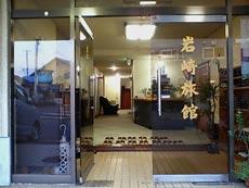 岩崎旅館の外観