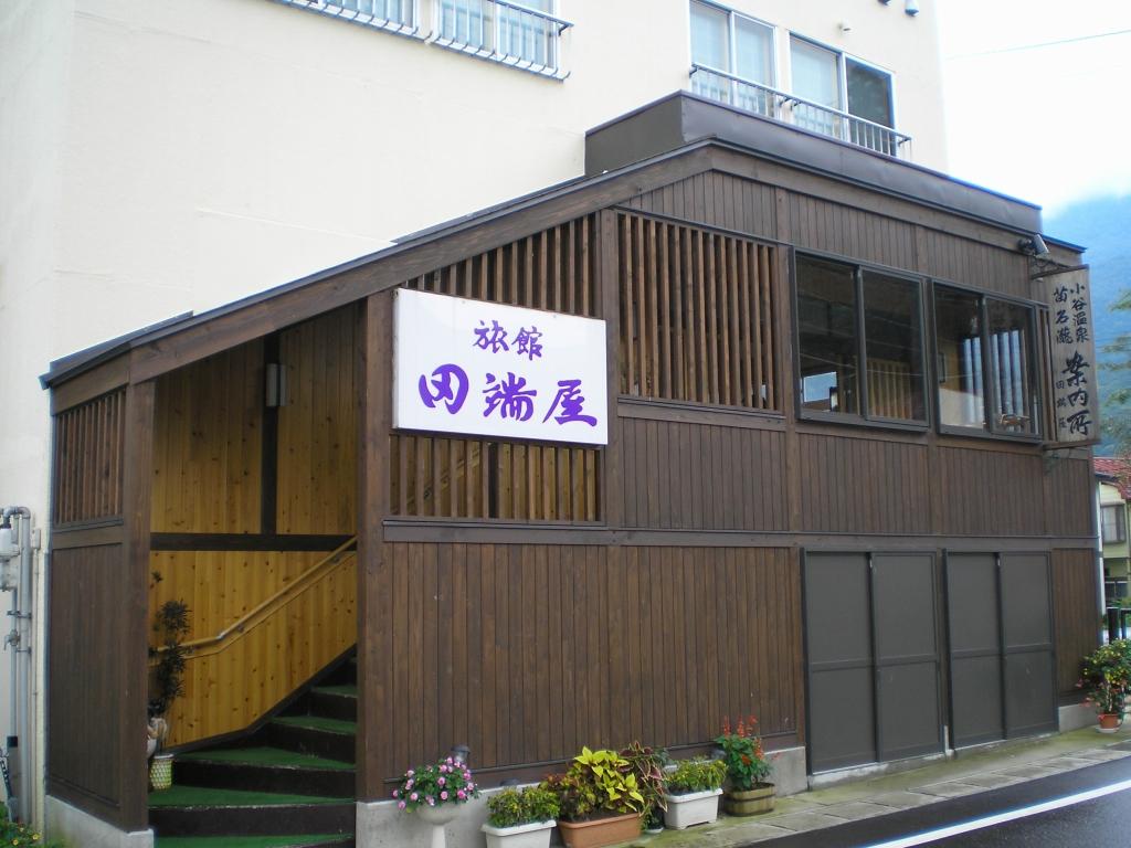 旅館 田端屋の外観