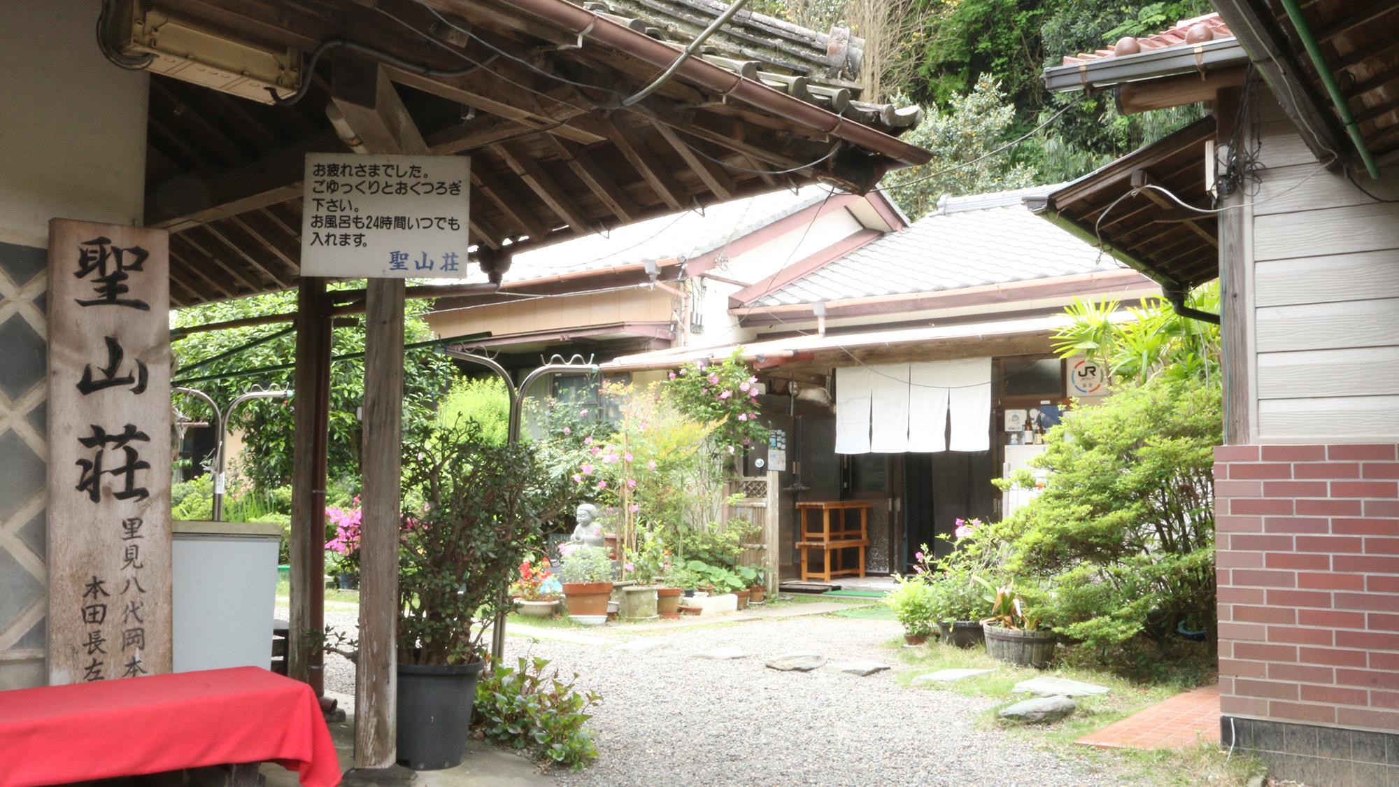 民宿 聖山荘