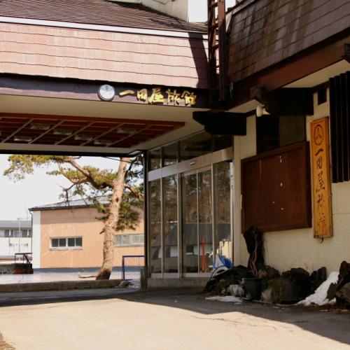 草津温泉 湯畑すぐ 自家源泉の宿 一田屋旅館...