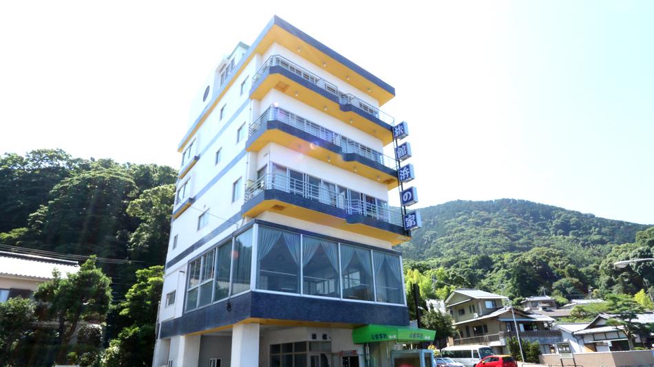 旅館 浜の家