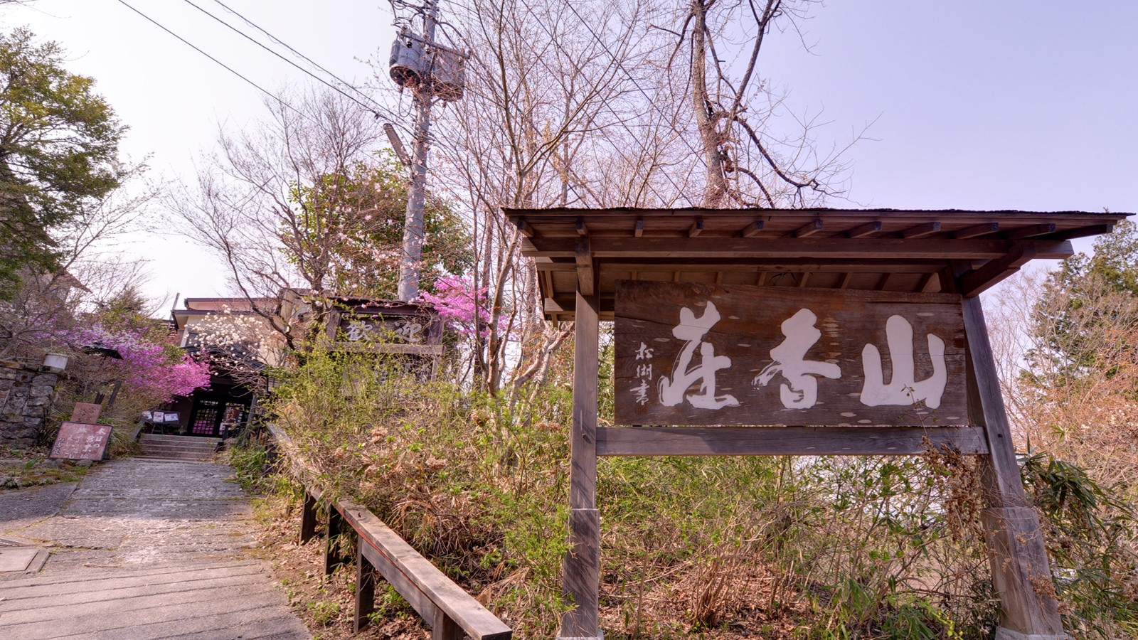 民芸のお宿 山香荘
