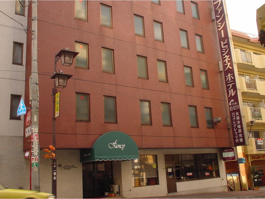 ファンシービジネスホテル