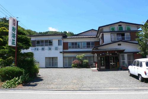 民宿 樹海荘